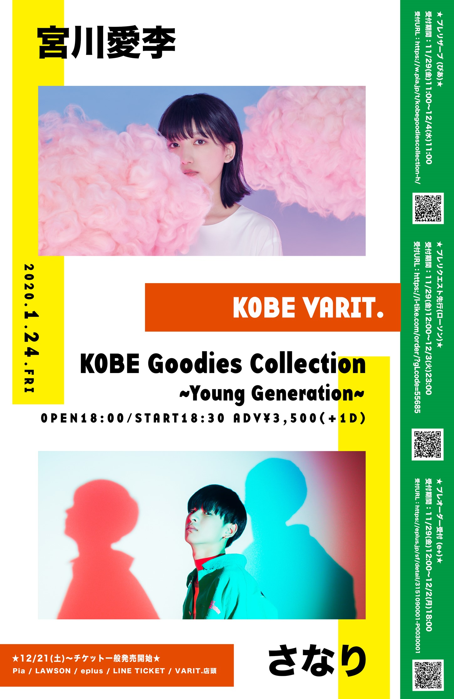 KOBE Goodies Collection ~Young Generation~ フライヤー